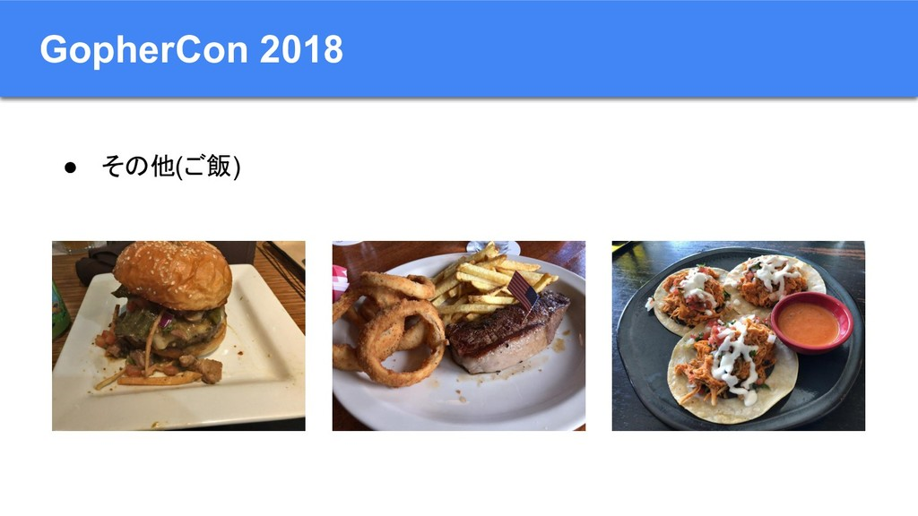 GopherCon 2018 ● その他(ご飯)