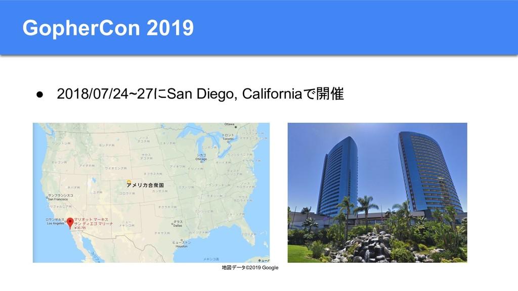 GopherCon 2019 ● 2018/07/24~27にSan Diego, Calif...