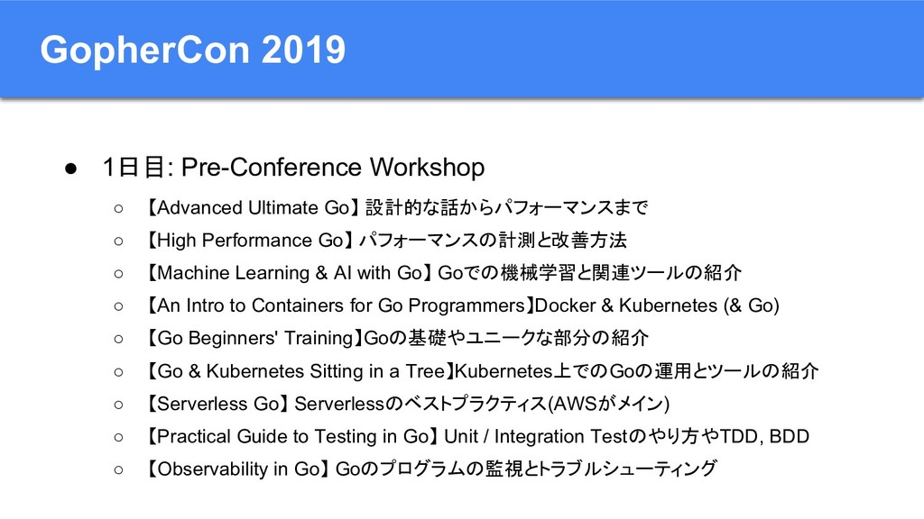 GopherCon 2019 ● 1日目: Pre-Conference Workshop ○...