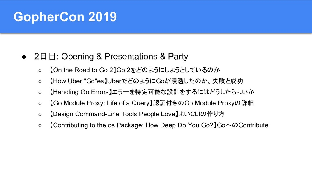 GopherCon 2019 ● 2日目: Opening & Presentations &...