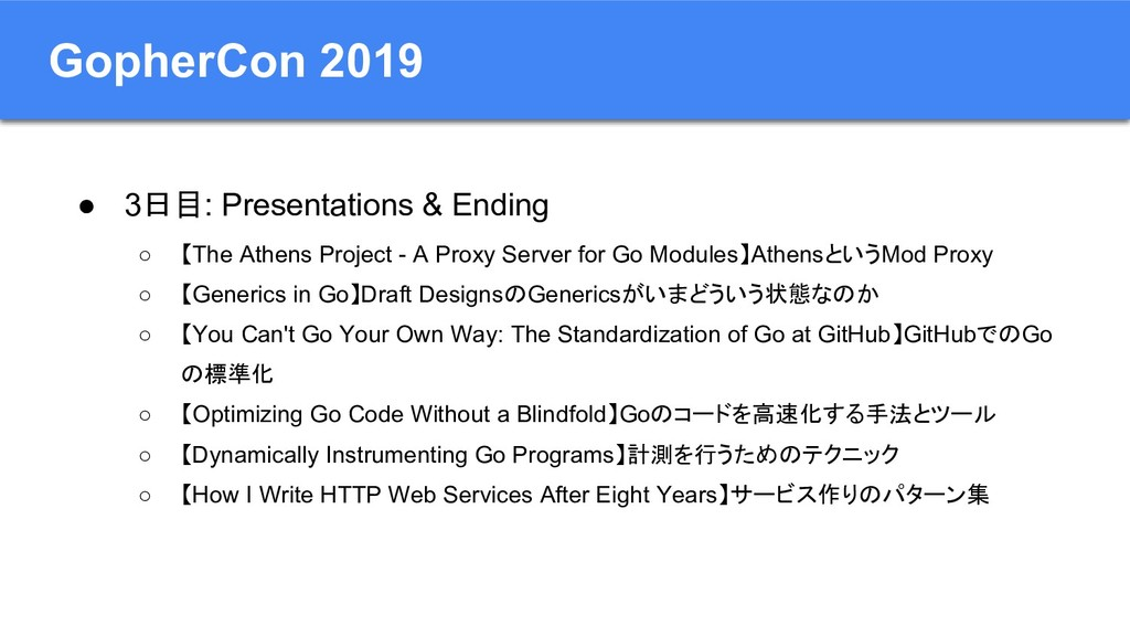GopherCon 2019 ● 3日目: Presentations & Ending ○ ...