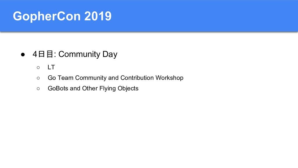 GopherCon 2019 ● 4日目: Community Day ○ LT ○ Go T...