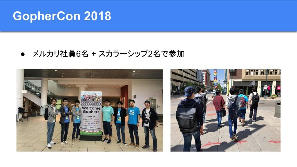 GopherCon 2018 ● メルカリ社員6名 + スカラーシップ2名で参加