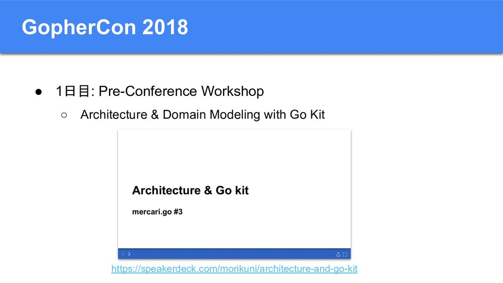 GopherCon 2018 ● 1日目: Pre-Conference Workshop ○...
