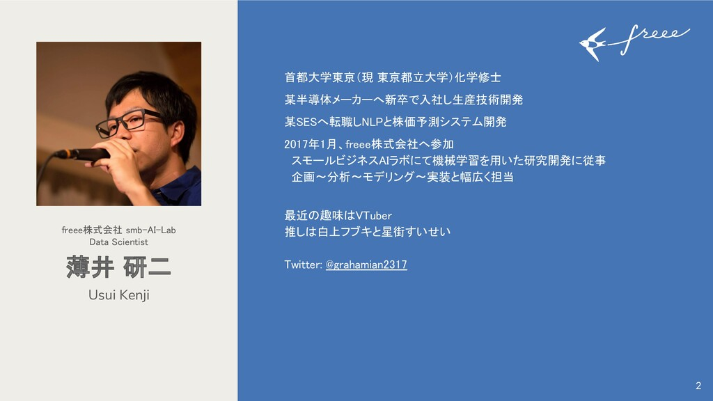 首都大学東京(現 東京都立大学)化学修士 某半導体メーカーへ新卒で入社し生産技術開発 某S...