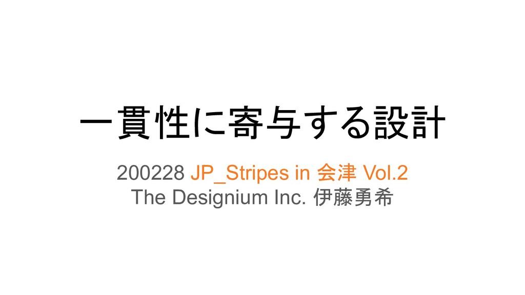 一貫性に寄与する設計 200228 JP_Stripes in 会津 Vol.2 The De...