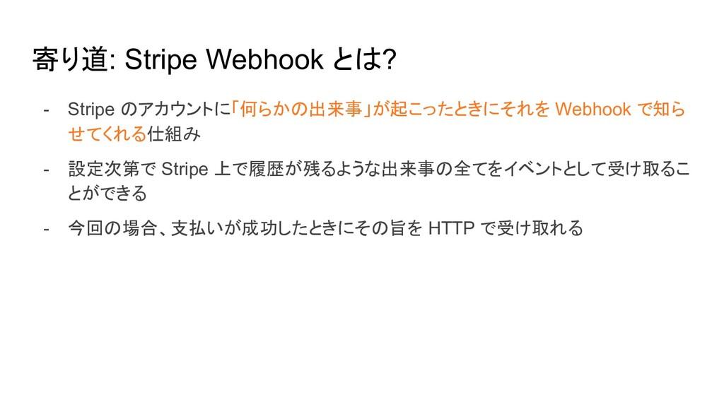 寄り道: Stripe Webhook とは? - Stripe のアカウントに「何らかの出来...