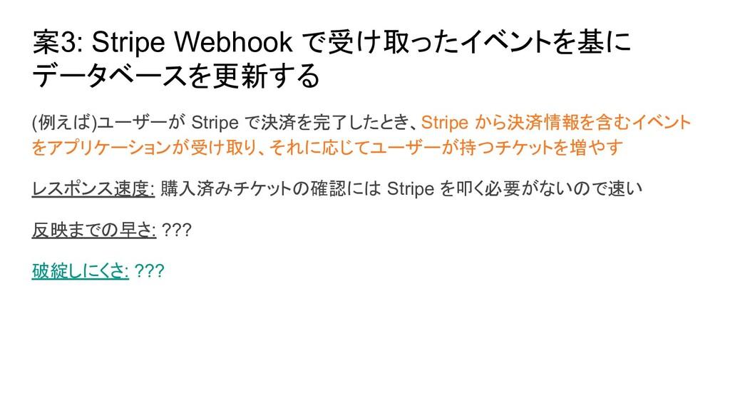 案3: Stripe Webhook で受け取ったイベントを基に データベースを更新する (例...