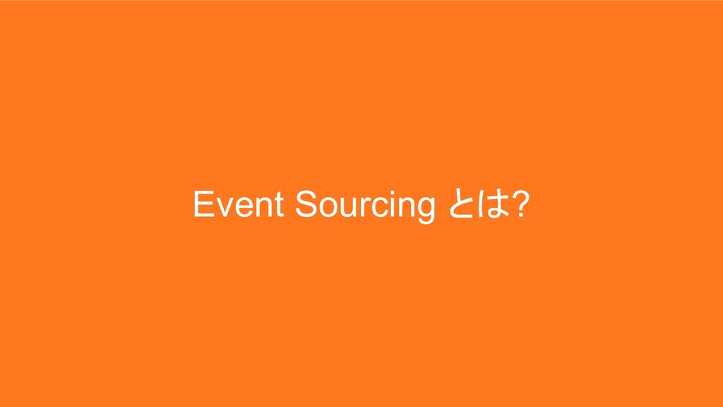 Event Sourcing とは?
