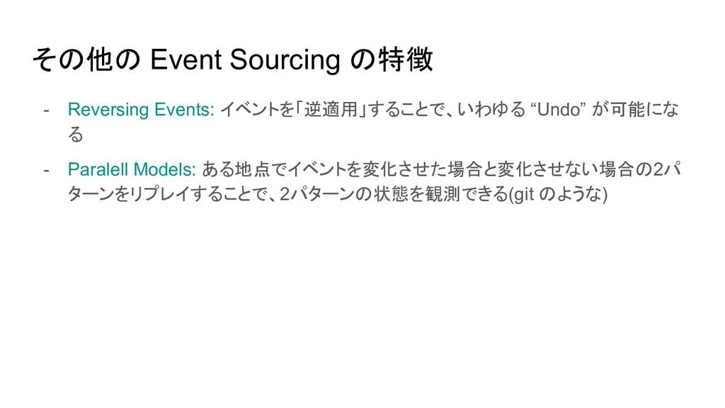 その他の Event Sourcing の特徴 - Reversing Events: イベン...