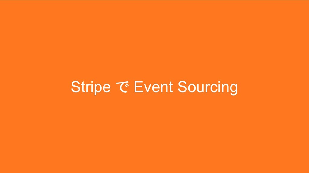 Stripe で Event Sourcing