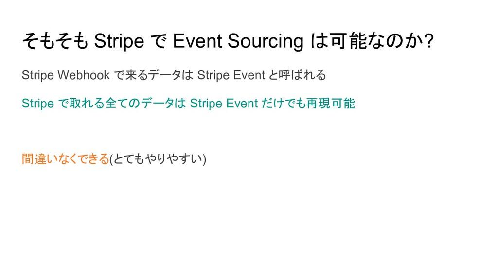 そもそも Stripe で Event Sourcing は可能なのか? Stripe Web...