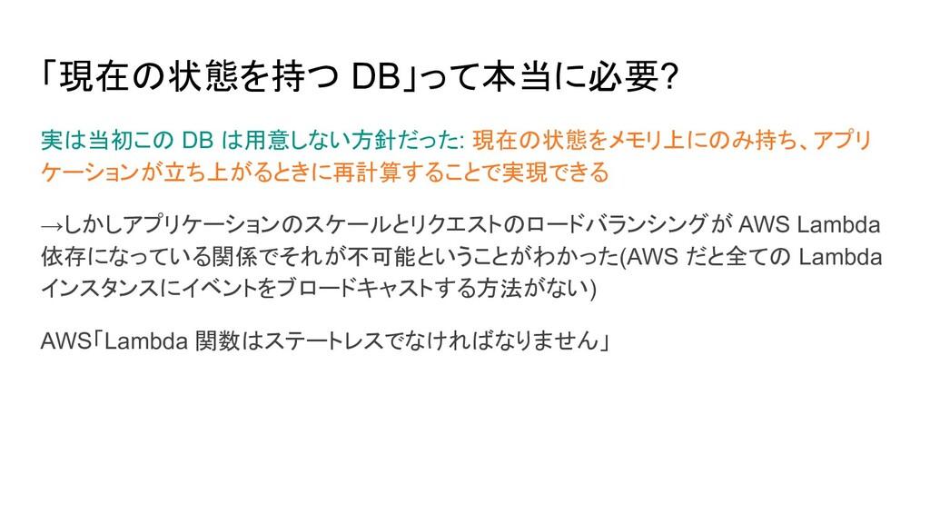 「現在の状態を持つ DB」って本当に必要? 実は当初この DB は用意しない方針だった: 現在...