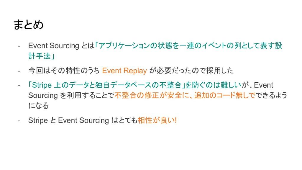 まとめ - Event Sourcing とは「アプリケーションの状態を一連のイベントの列とし...