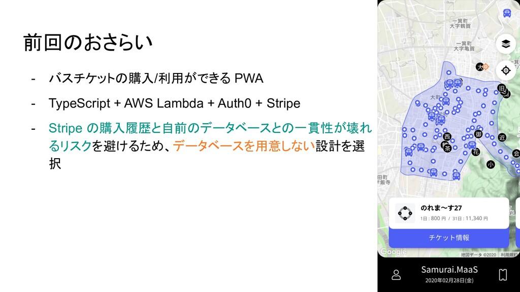 前回のおさらい - バスチケットの購入/利用ができる PWA - TypeScript + A...