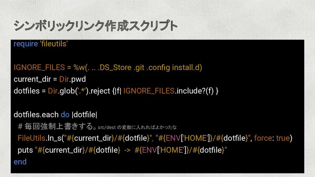 シンボリックリンク作成スクリプト require 'fileutils' IGNORE_FILE...