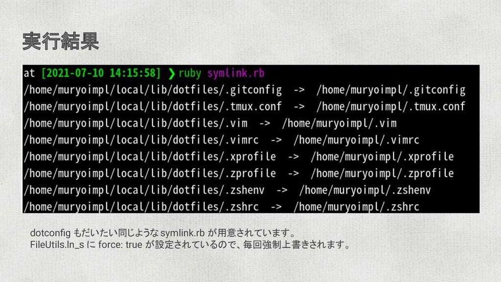 実行結果 dotconfig もだいたい同じような symlink.rb が用意されています。 ...
