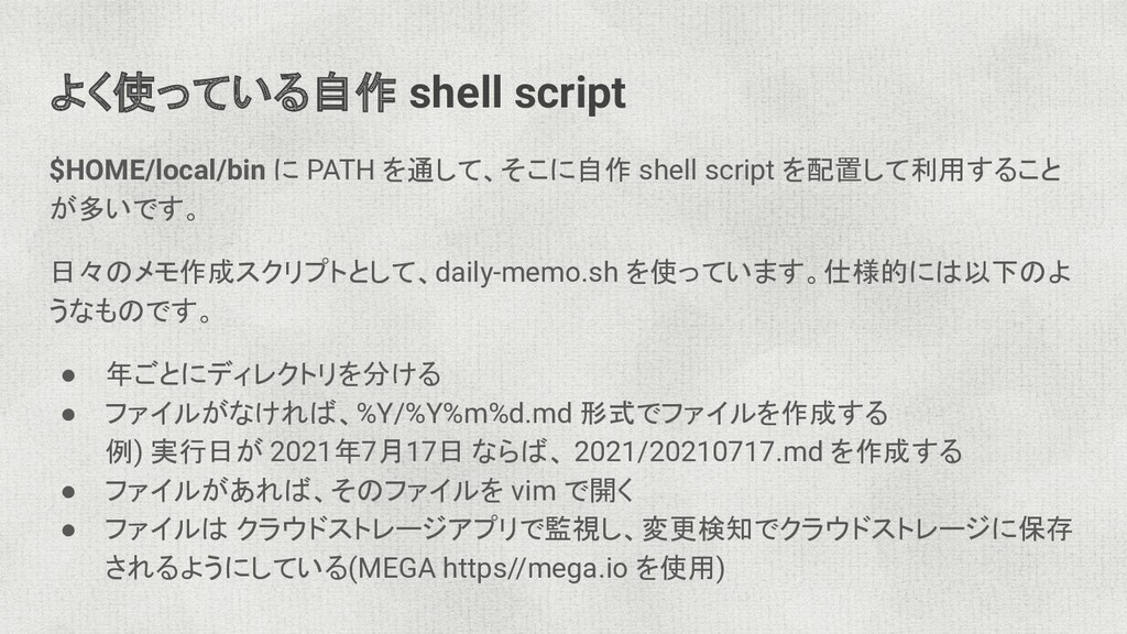 よく使っている自作 shell script $HOME/local/bin に PATH を...