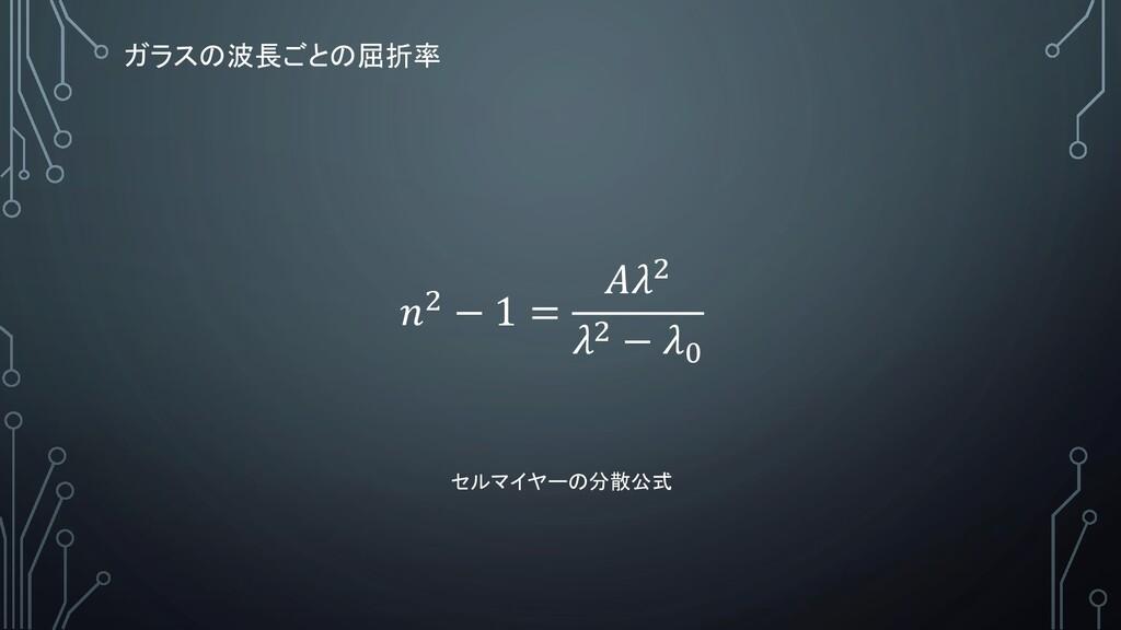 ガラスの波長ごとの屈折率 2 − 1 = 2 2 − 0 セルマイヤーの分散公式