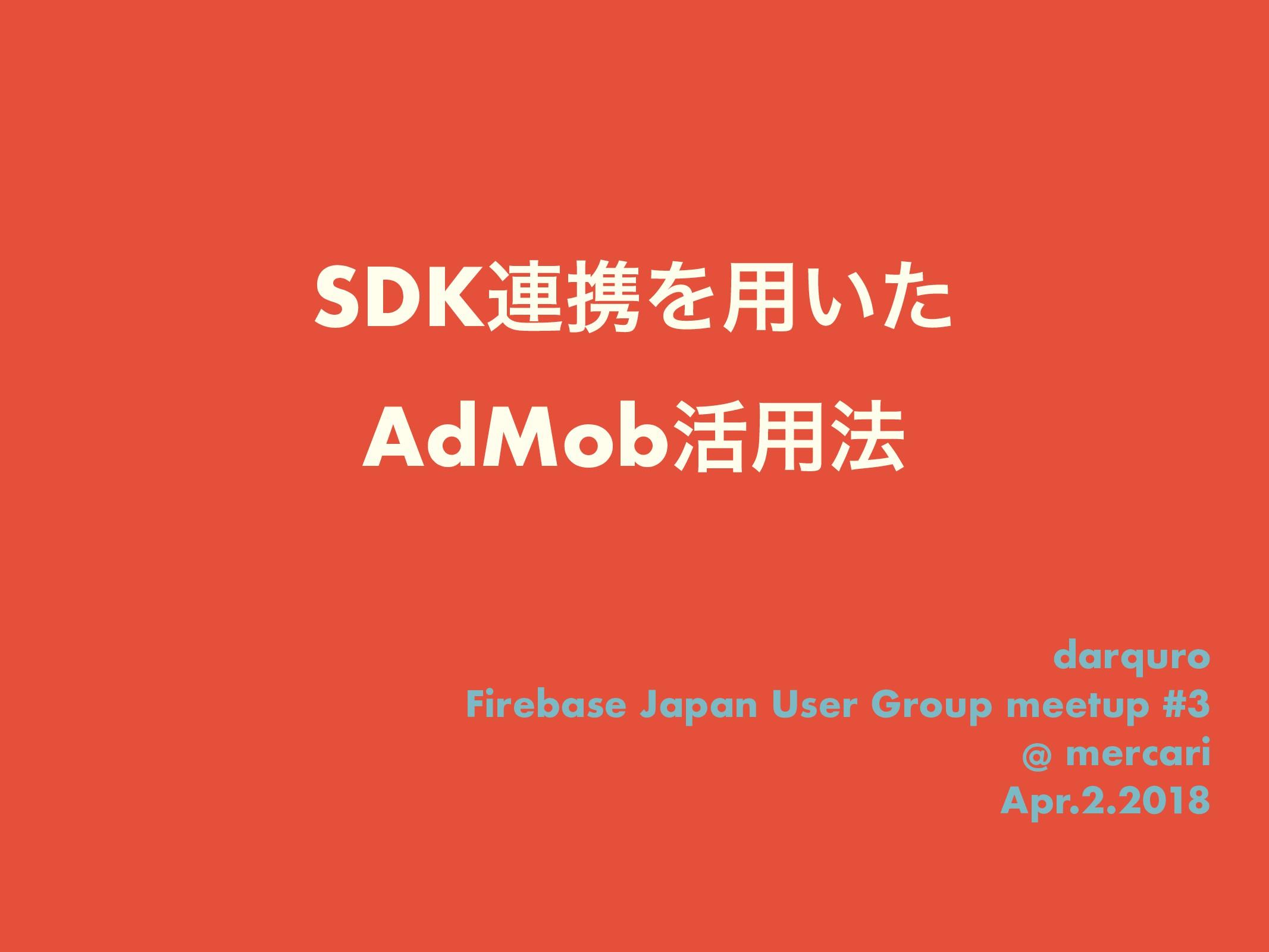 SDK࿈ܞΛ༻͍ͨ AdMob׆༻๏ darquro Firebase Japan User ...