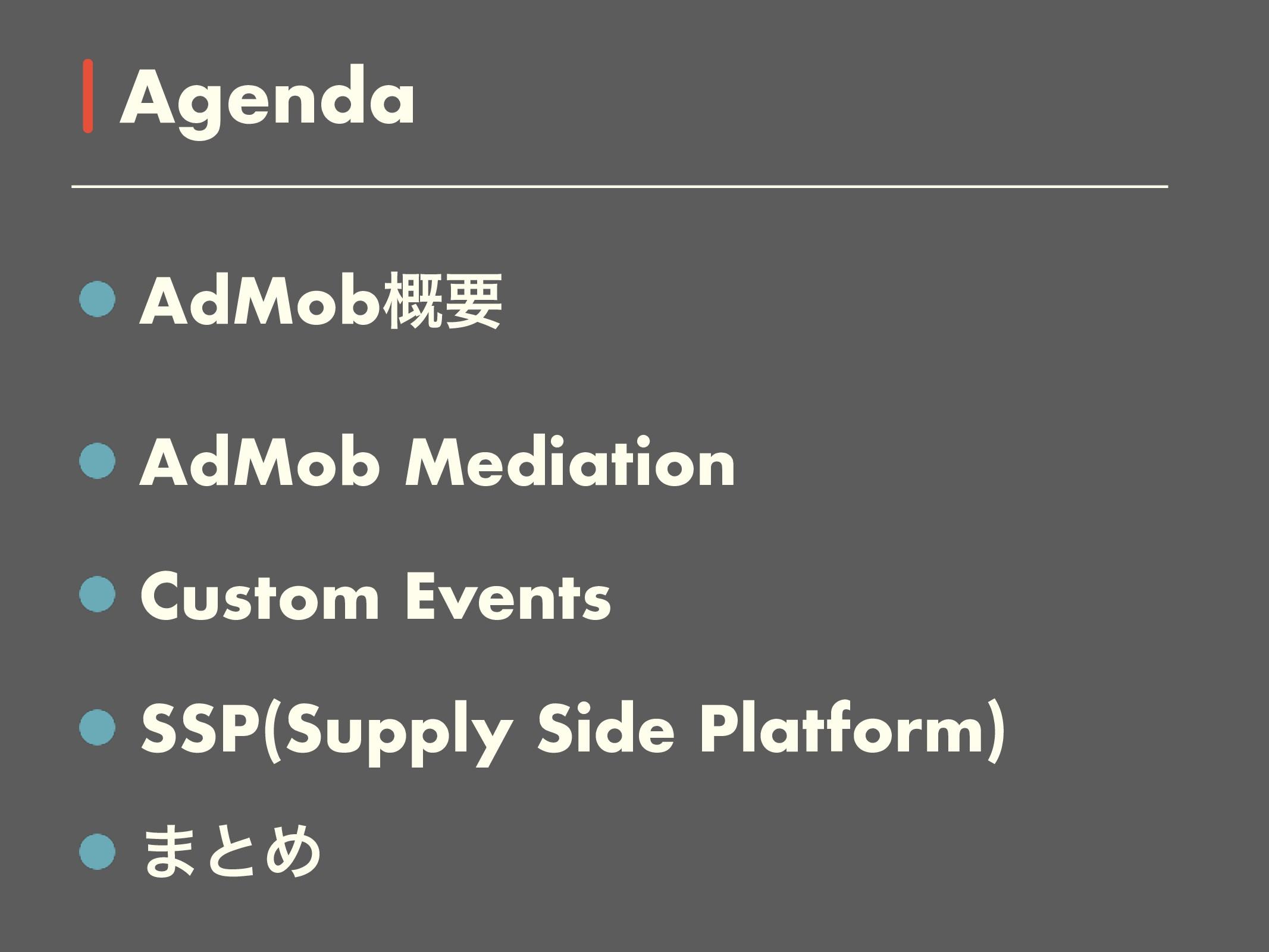 AdMob֓ཁ AdMob Mediation Custom Events SSP(Suppl...