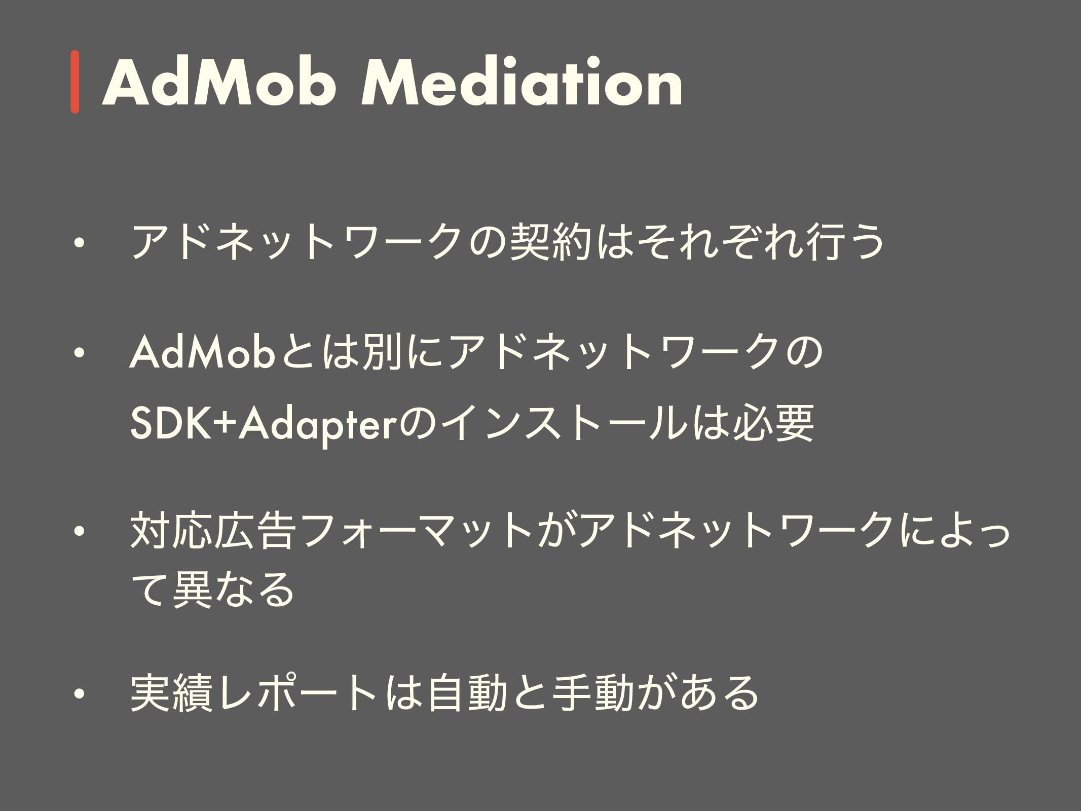AdMob Mediation • ΞυωοτϫʔΫͷܖͦΕͧΕߦ͏ • AdMobͱผ...