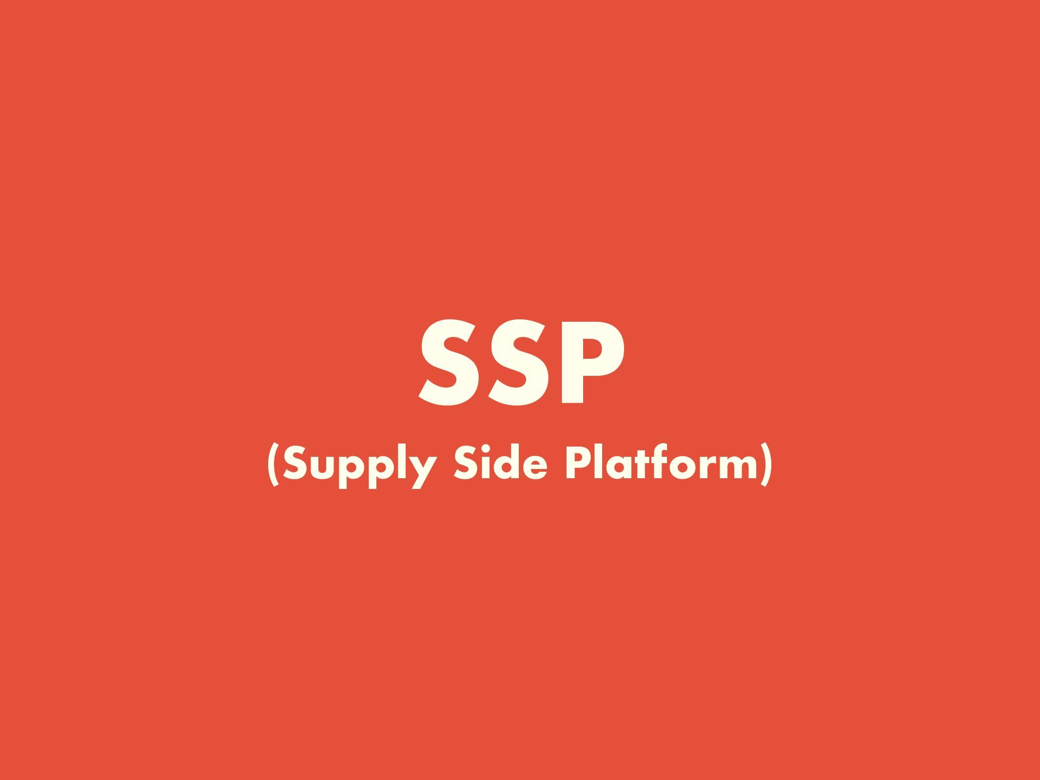 SSP (Supply Side Platform)