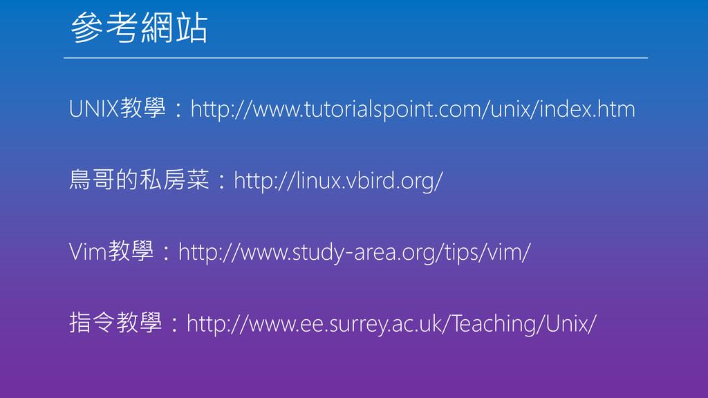 參考網站 UNIX教學:http://www.tutorialspoint.com/unix/...