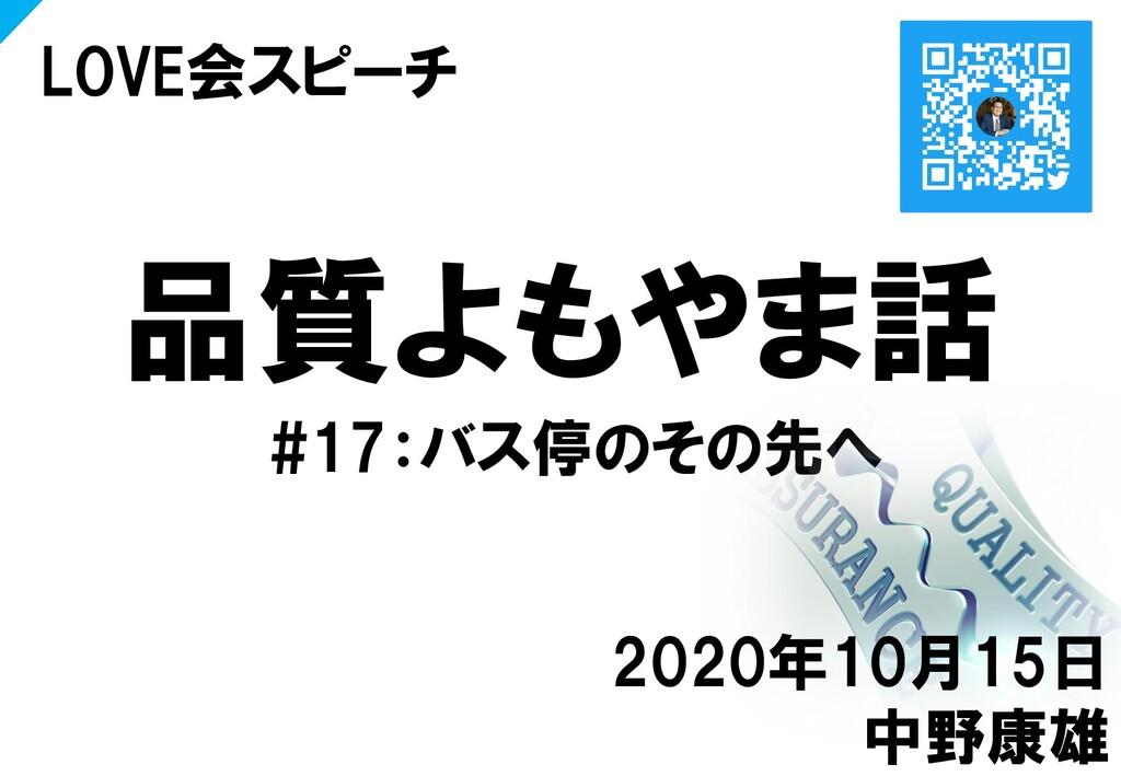 品質よもやま話 #17:バス停のその先へ LOVE会スピーチ 2020年10月15日 中野康雄