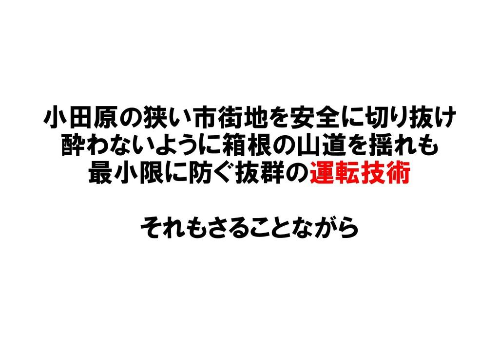 小田原の狭い市街地を安全に切り抜け 酔わないように箱根の山道を揺れも 最小限に防ぐ抜群の運転技...