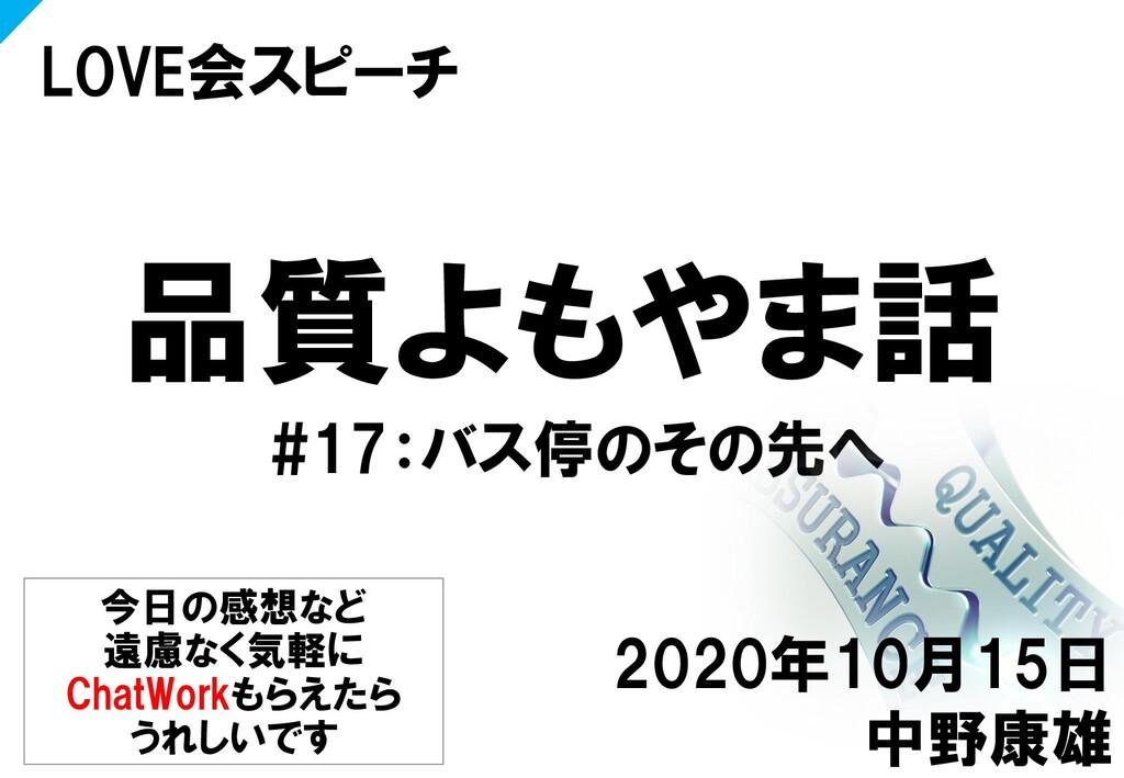品質よもやま話 #17:バス停のその先へ LOVE会スピーチ 2020年10月15日 中野康雄...