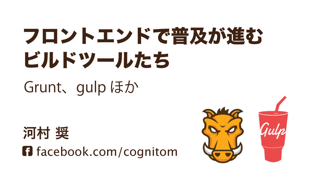! facebook.com/cognitom Տଜ ϑϩϯτΤϯυͰීٴ͕ਐΉ Ϗϧυ...