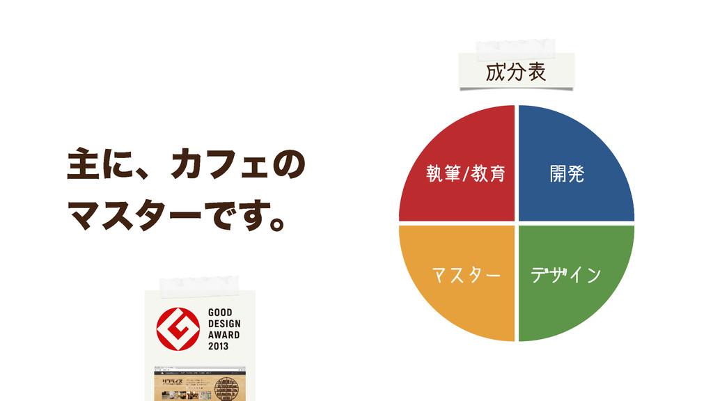 ओʹɺΧϑΣͷ ϚελʔͰ͢ɻ 執筆/教育 マスター デザイン 開発 成分表