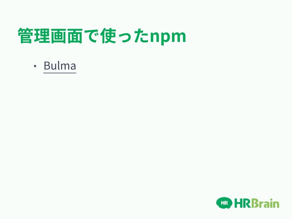 管理画⾯で使ったnpm • Bulma