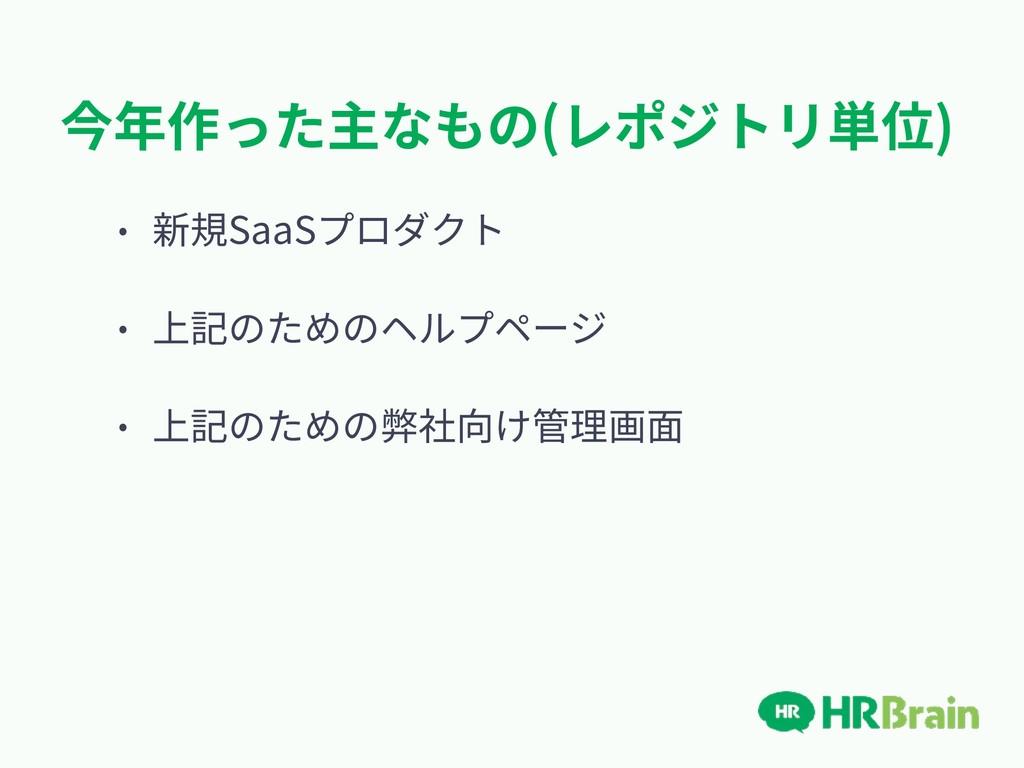 今年作った主なもの(レポジトリ単位) • 新規SaaSプロダクト • 上記のためのヘルプページ...