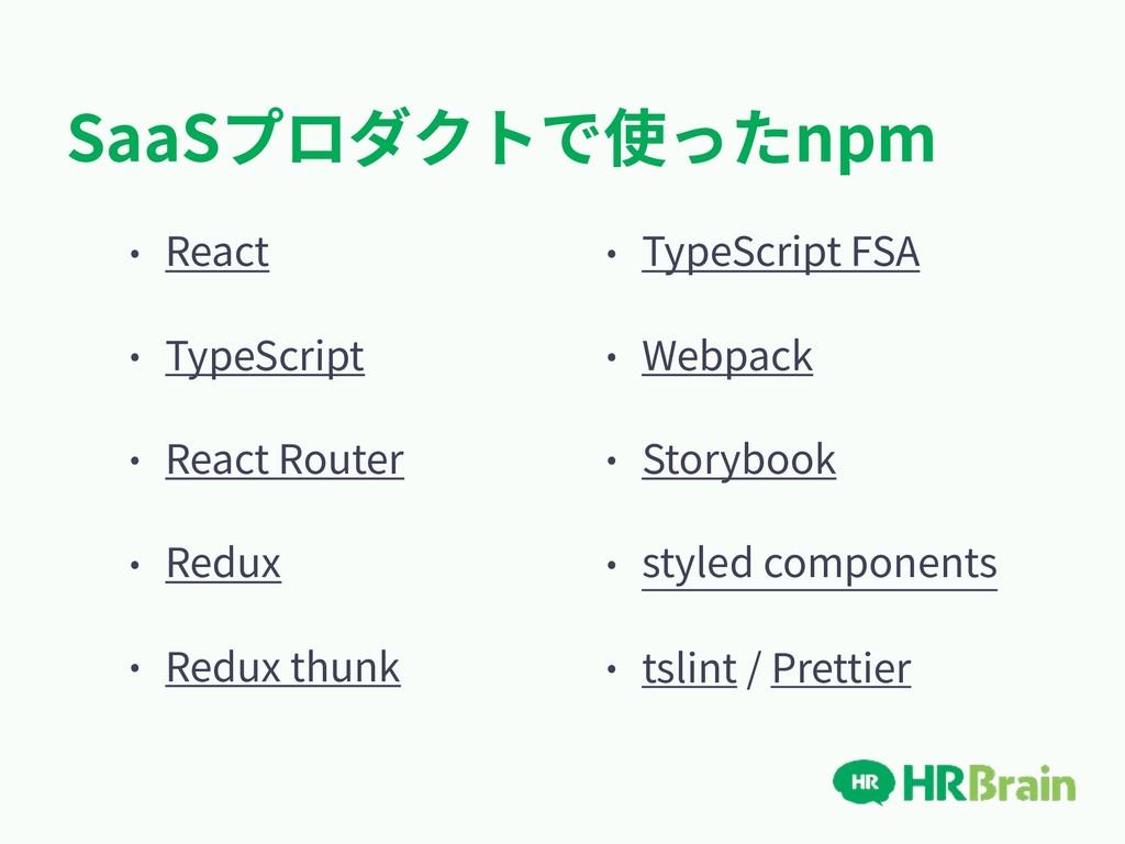 SaaSプロダクトで使ったnpm • React • TypeScript • React R...