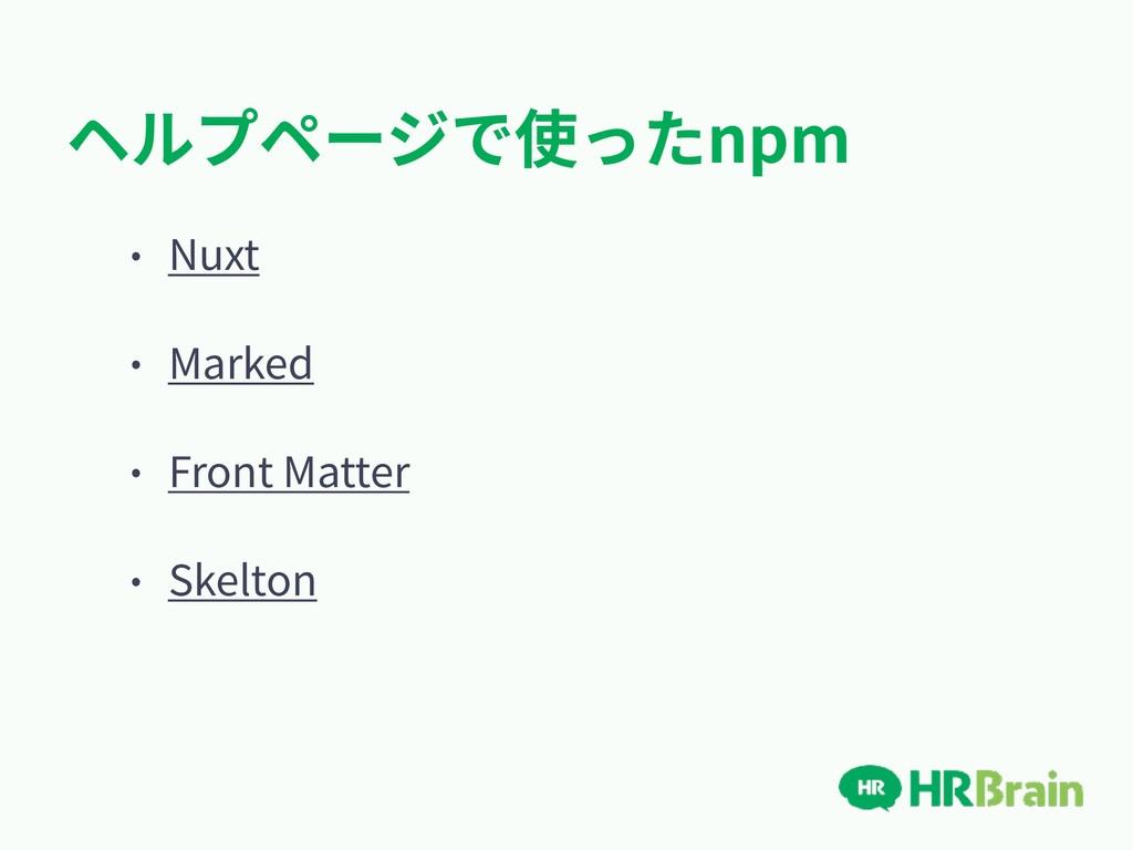 ヘルプページで使ったnpm • Nuxt • Marked • Front Matter • ...