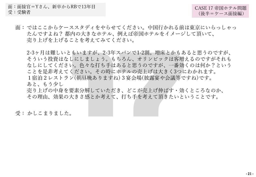 面: ではここからケーススタディをやらせてください。中国行かれる前は東京にいらっしゃっ たんで...
