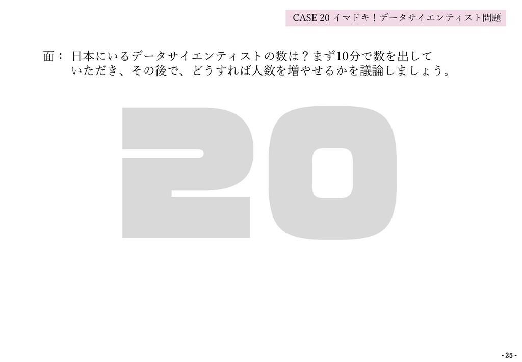 - 25 - 面: 日本にいるデータサイエンティストの数は?まず10分で数を出して いただき、...