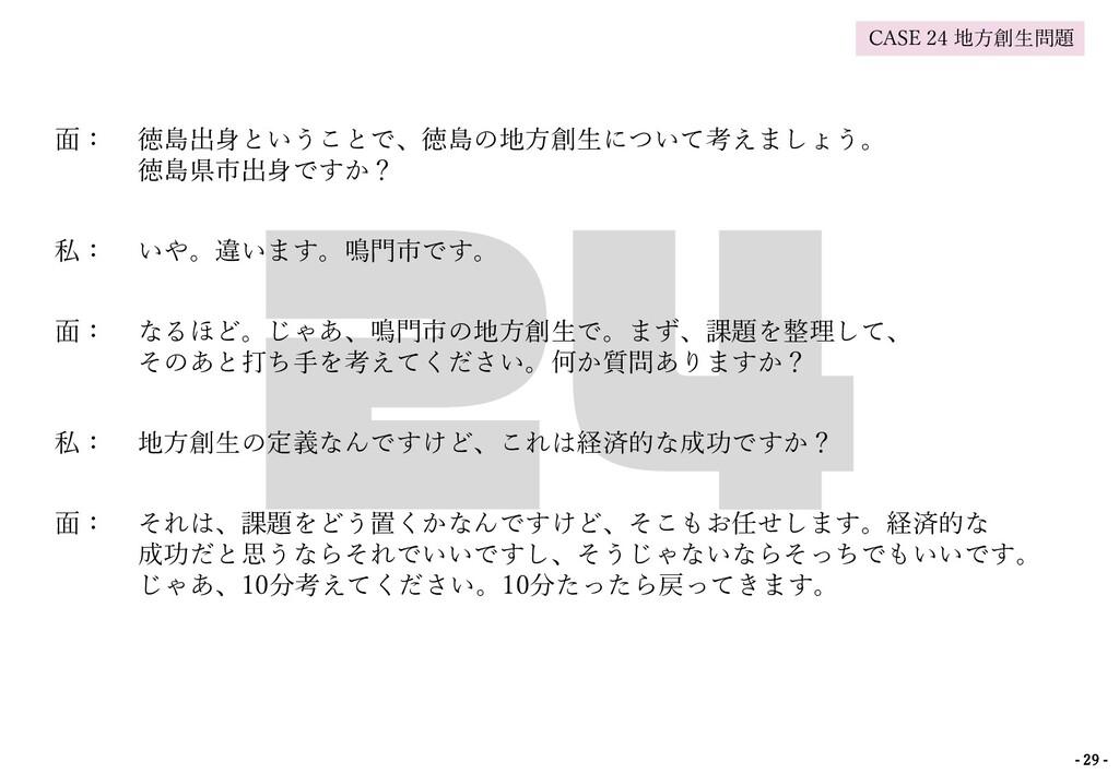 面: 徳島出身ということで、徳島の地方創生について考えましょう。 徳島県市出身ですか? 私: ...