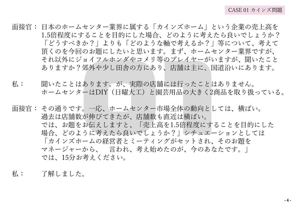 面接官: 日本のホームセンター業界に属する「カインズホーム」という企業の売上高を 1.5倍程度...