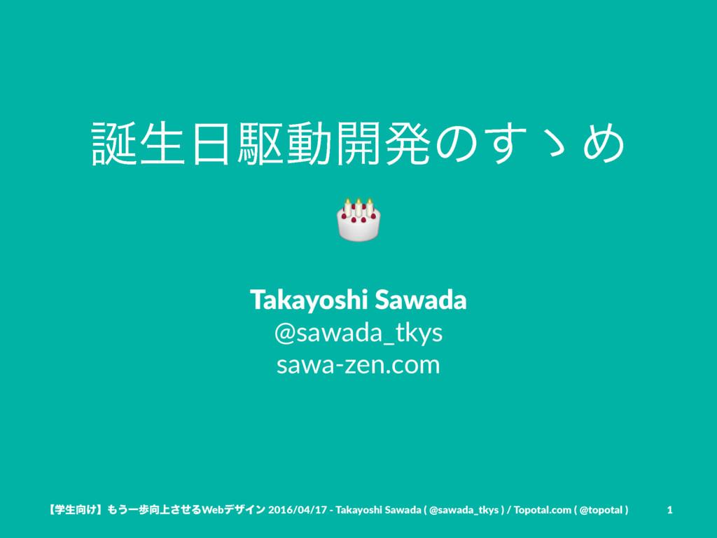 ੜۦಈ։ൃͷ͢ʍΊ ! Takayoshi Sawada @sawada_tkys saw...