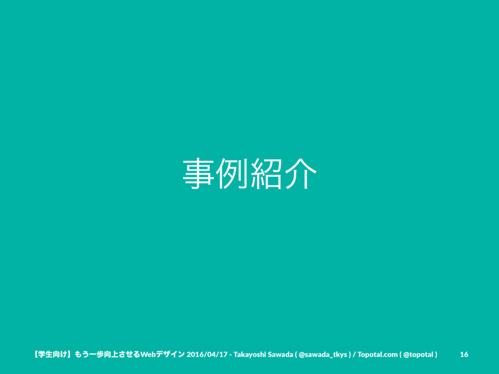ྫհ ʲֶੜ͚ʳ͏Ұา্ͤ͞ΔWebσβΠϯ 2016/04/17 - Takayo...