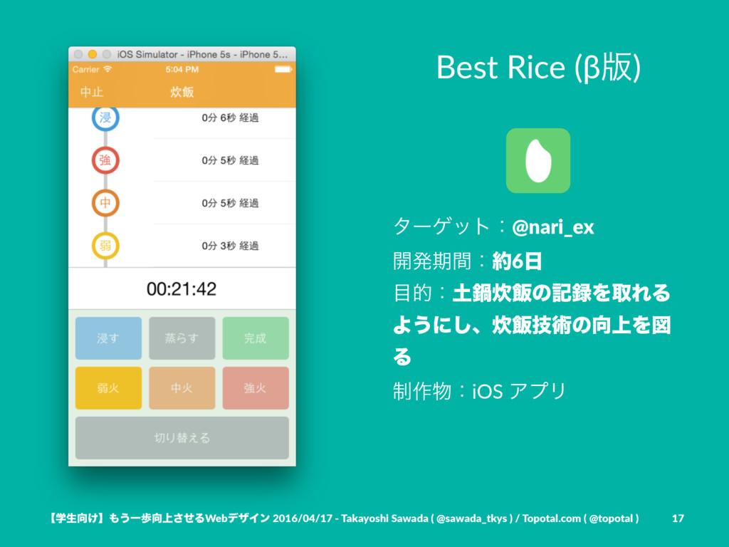 Best Rice (β൛) λʔήοτɿ@nari_ex ։ൃظؒɿ6 తɿುਬ൧ͷ...