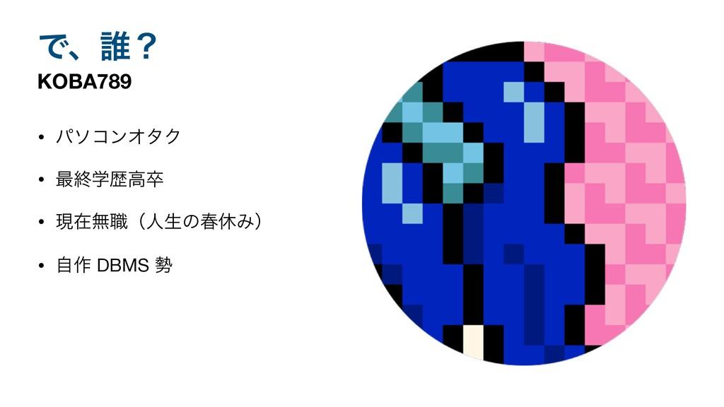 KOBA789 • ύιίϯΦλΫ  • ࠷ऴֶྺߴଔ  • ݱࡏແ৬ʢਓੜͷय़ٳΈʣ  • ...