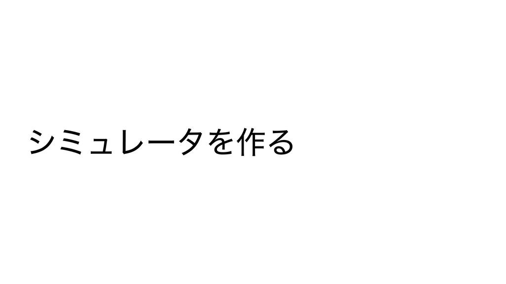 γϛϡϨʔλΛ࡞Δ