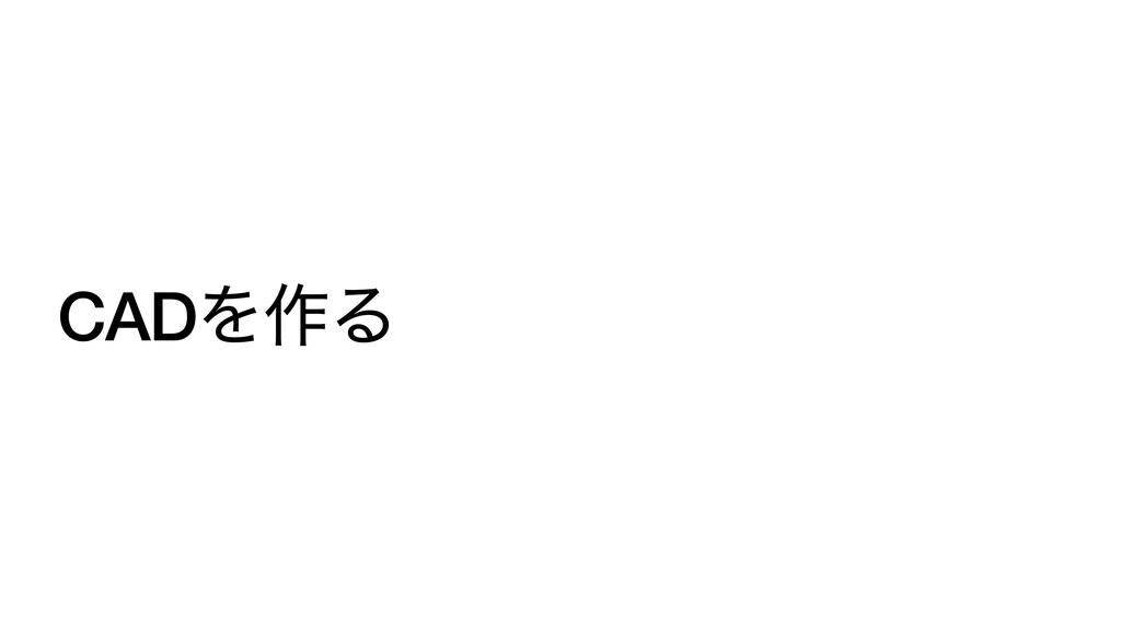 CADΛ࡞Δ