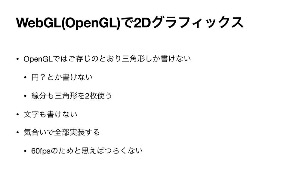 WebGL(OpenGL)Ͱ2DάϥϑΟοΫε • OpenGLͰ͝ଘ͡ͷͱ͓Γ֯ܗ͔͠ॻ...