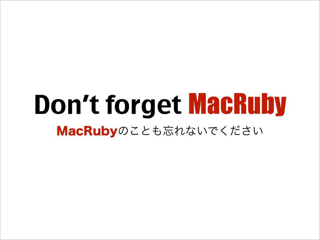 Don't forget MacRuby .BD3VCZͷ͜ͱΕͳ͍Ͱ͍ͩ͘͞
