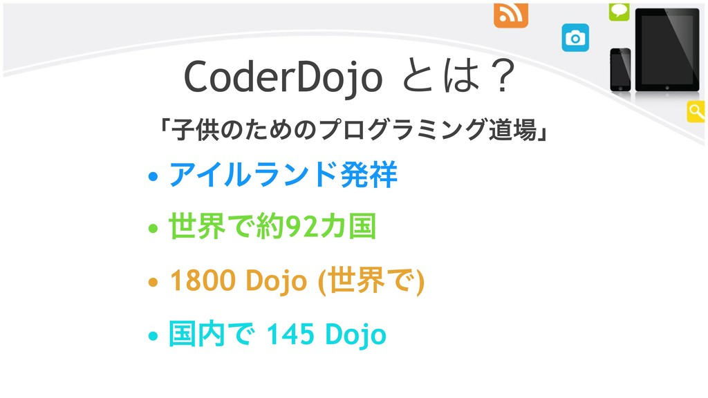 CoderDojo ͱʁ ʮࢠڙͷͨΊͷϓϩάϥϛϯάಓʯ • ΞΠϧϥϯυൃ • ੈք...